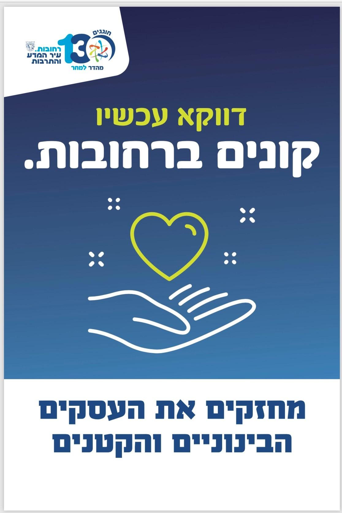 קמפיין תמיכה בעסקים ברחובות (1)
