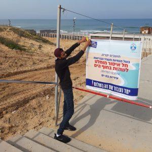 הכניסה לחוף אסורה. צילום: דוברות העירייה