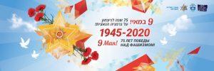 יום הניצחון 75 שנה