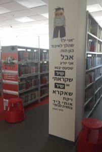 ספריה בן יהודה צילום עיריית חולון