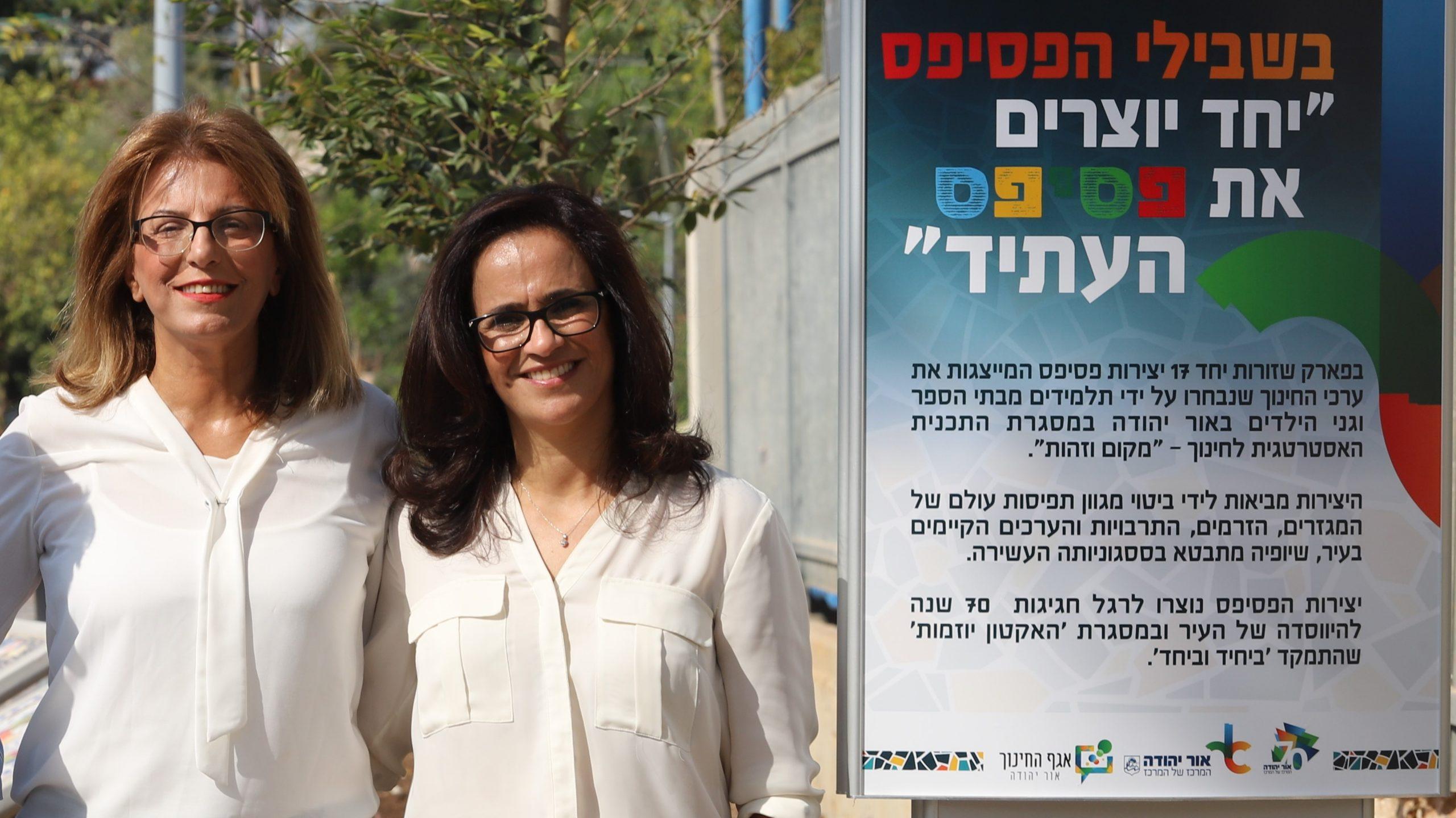 דלילה אשכנזי עם ראש העיר ליאת שוחט בשדרת הפסיפס שנחנכה השנה