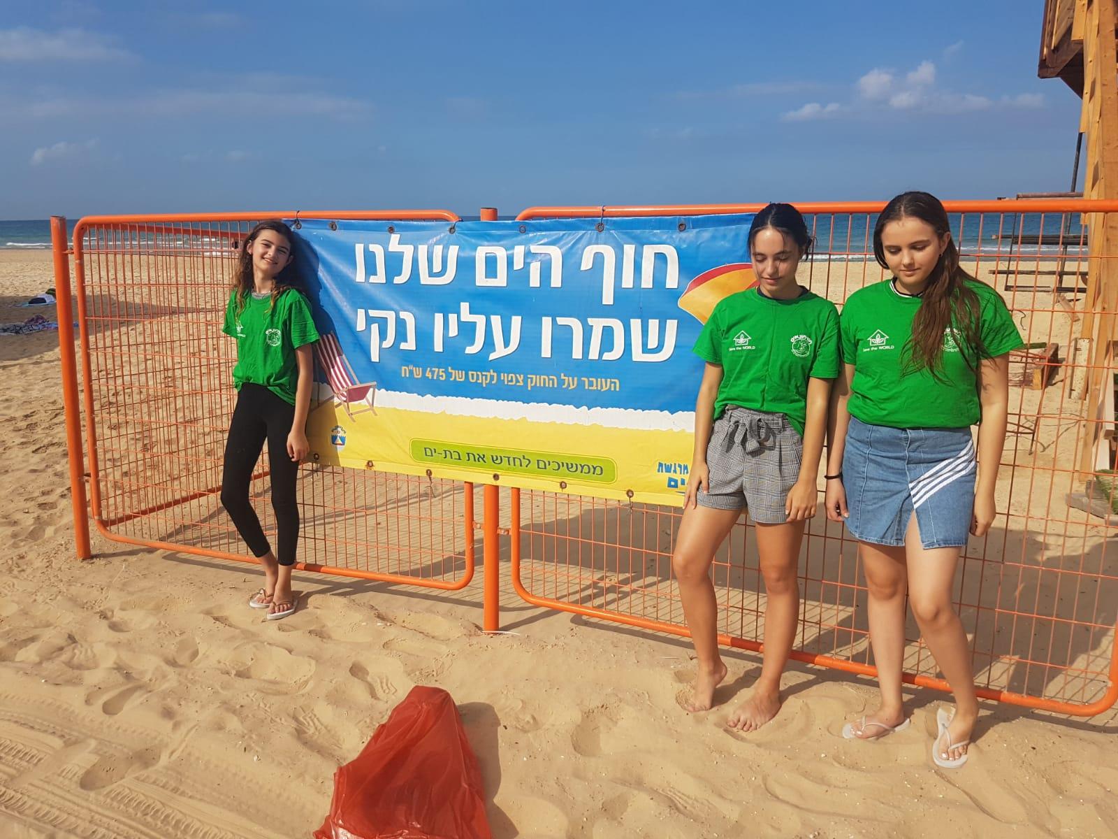איכות הסביבה חשמונאים חוף הים צילום אשר אזולאי
