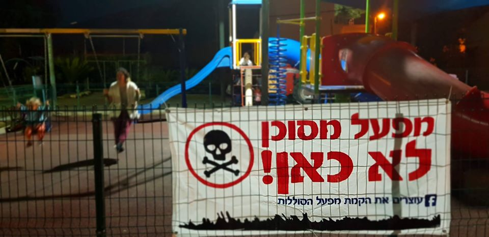 שלט 'מפעל מסוכן לא כאן'. צילום: קרולינה אברג'יל