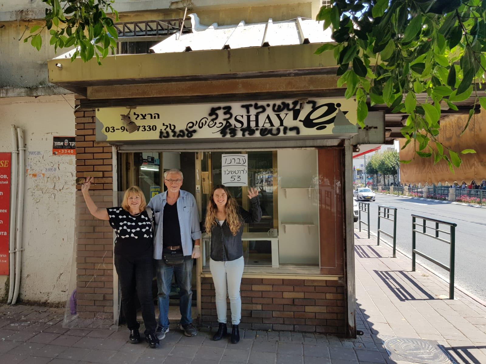 רבקה, יצחק ושלי בחנות המיתולוגית בהרצל