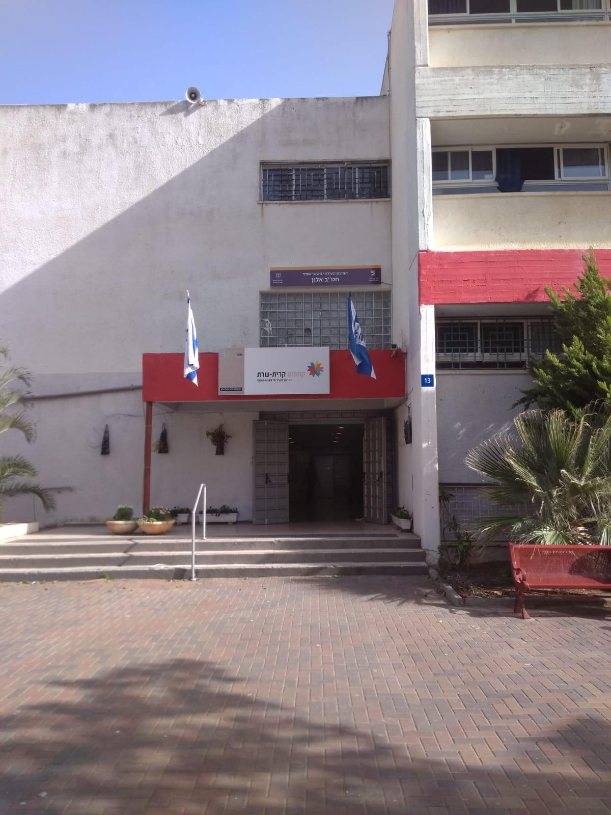 בית ספר חטיבת ביניים אלון צילום עיריית חולון