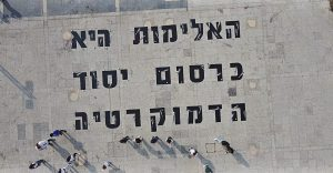 כיכר המדיטק הפכה באופן סמלי לכיכר רבין, 2020. צילום-רן יחזקאל (1)