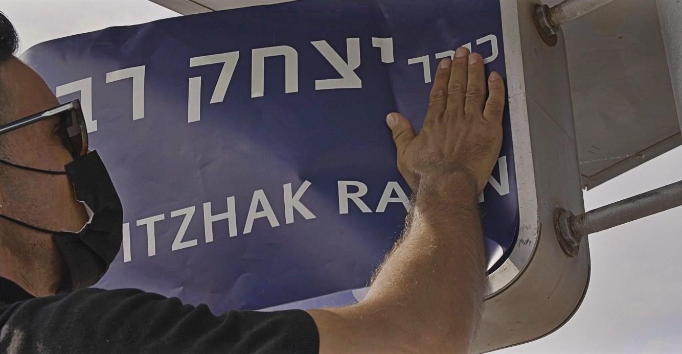 כיכר המדיטק הפכה באופן סמלי לכיכר רבין, 2020. צילום-רן יחזקאל (3)