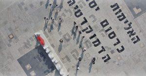 כיכר המדיטק הפכה באופן סמלי לכיכר רבין, 2020. צילום-רן יחזקאל (5)