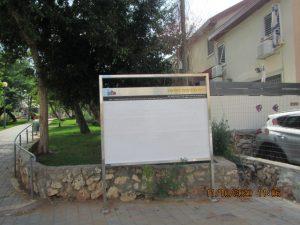 לוח מודעות יאיר הגלעדי 7 נווה ארזים צילום עיריית חולון