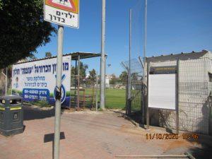 לוח מודעות שדרות ירושלים ביהס עוצמה לכדורגל צילום עיריית חולון