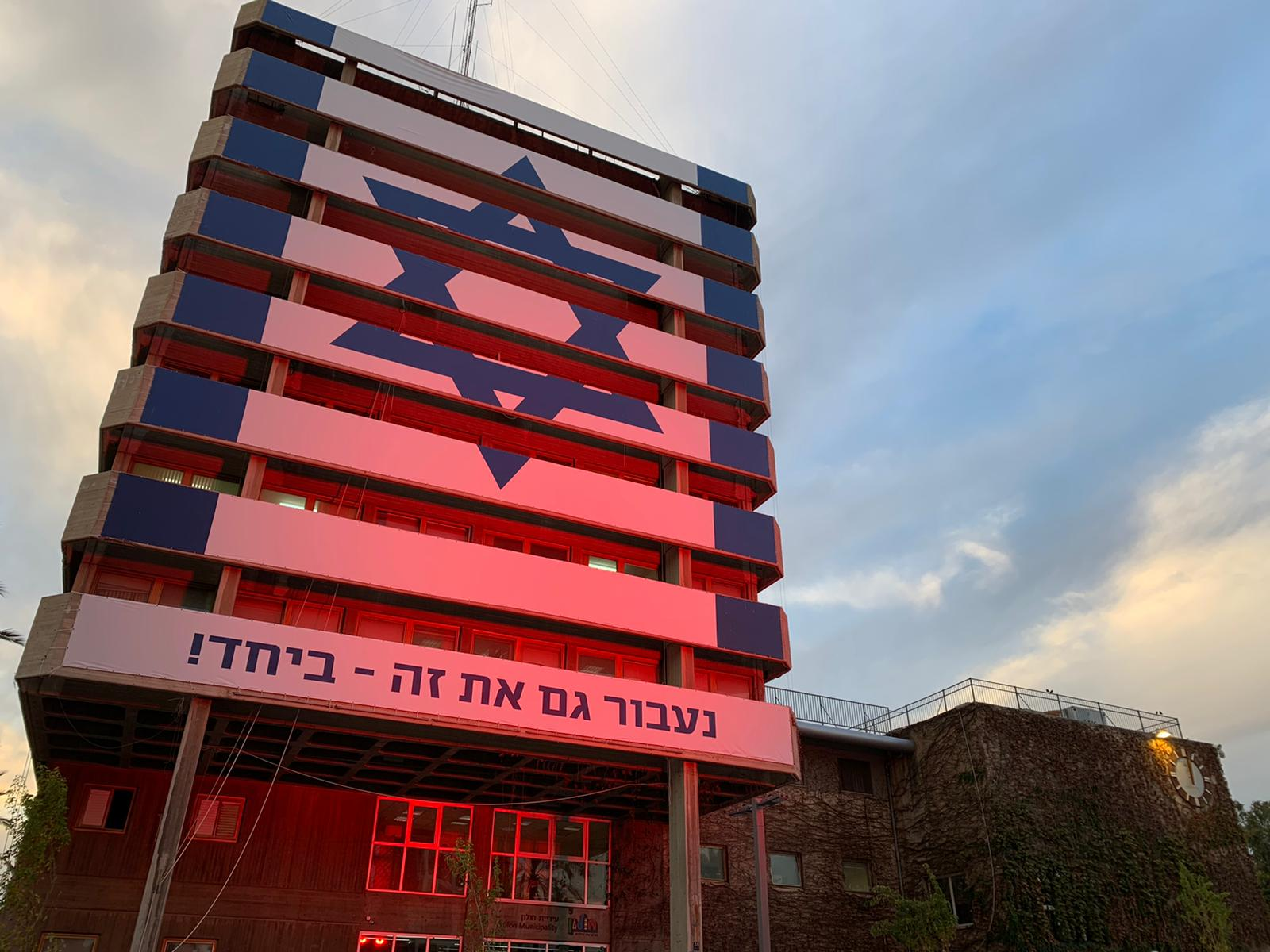 בניין עיריית חולון מואר באדום לציון יום המאבק הבינלאומי למניעת אלימות כלפי נשים נובמבר 2020. צילום-עיריית חולון (4)
