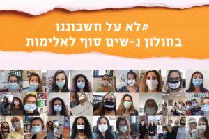 נשים בחולון מוחות נגד אלימות כלפי נשים צילום עיריית חולון