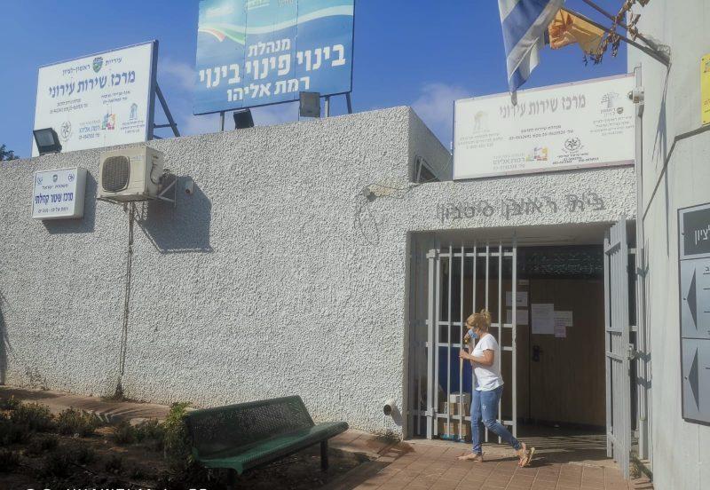 מרכז השירותים העירוני בשכונת רמת אליהו