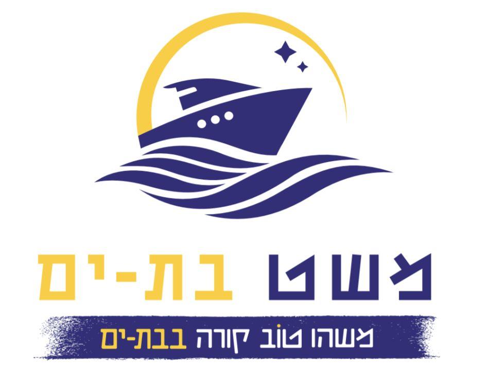 משטר בת ים לוגו