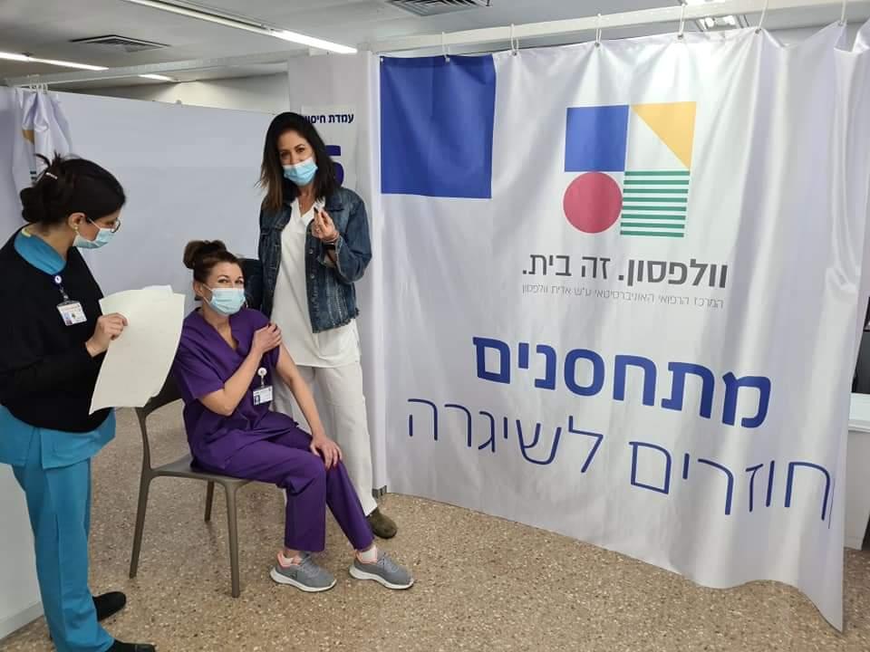 חיסון קורונה אחות צוות רפואי צילום דוברות וולפסון