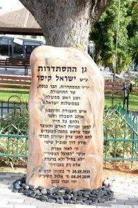 גן ההסתדרות על שם ישראל קיסר 2 (1) צילום אגף הדוברות בהסתדרות