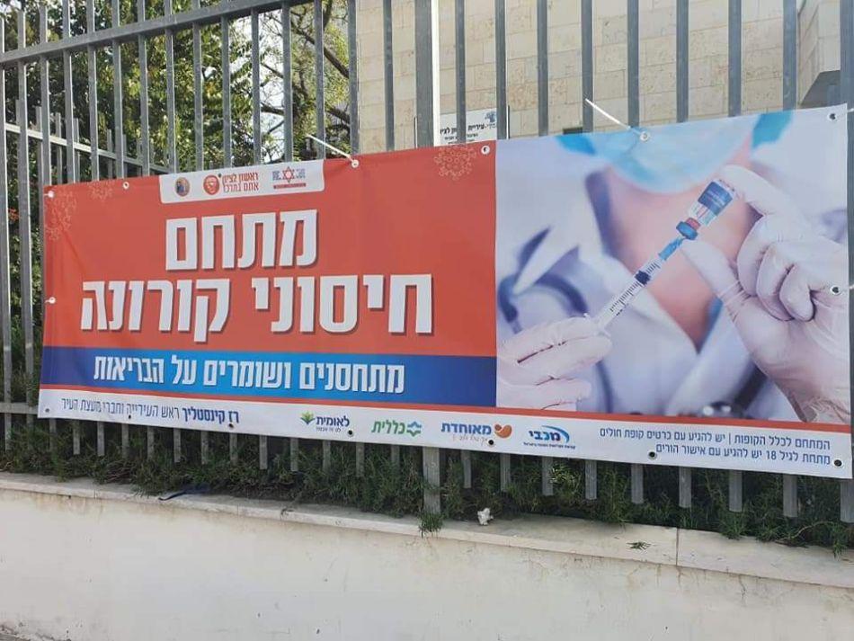 מתחם חיסוני קורונה צילום דוברות עיריית ראשון לציון