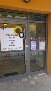ספרייה ברוכות הבאות צילום דוברות עיריית ראשון לציון