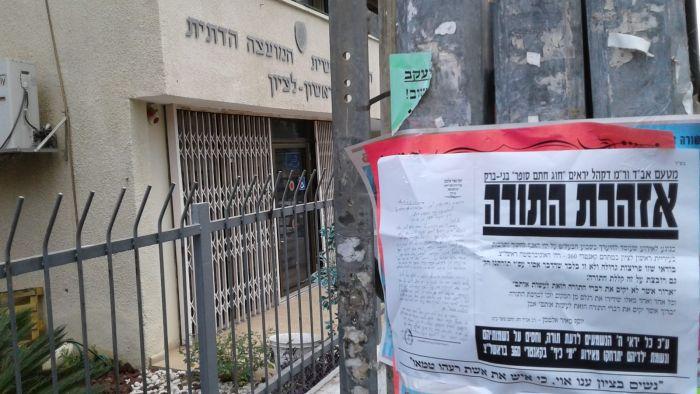 הכרזה שנתלתה נגד האירוע