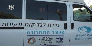 ניידת לבדיקות תקינות משרד התחבורה צילום דוברות משטרת ישראל