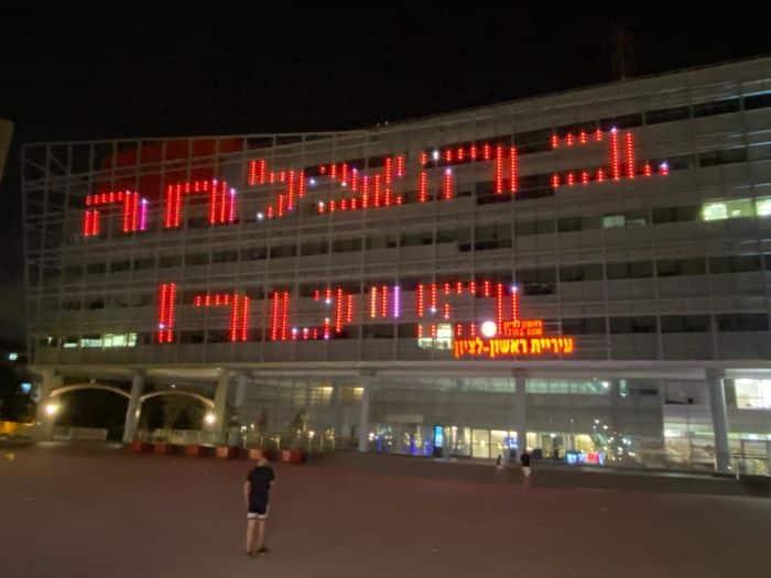 """בניין העירייה מואר. צילום: עיריית ראשל""""צ"""