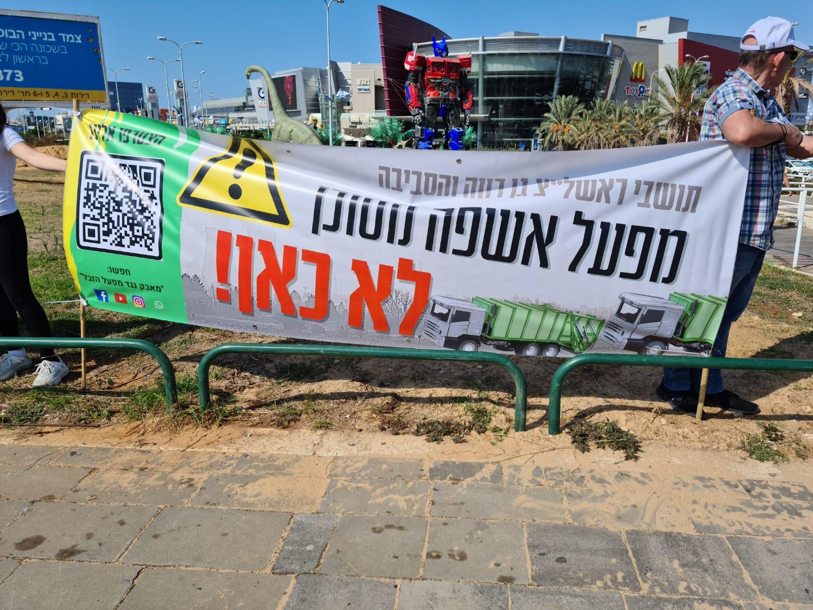 הפגנה נגד הקמת מתקן הפסולת. צילום: פרטי