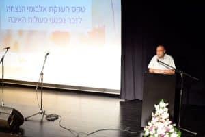 ראש העיר מוטי ששון בטקס הענקת אלבומי הנצחה לזכר חללי פעולות האיבה. צילום-עיריית חולון