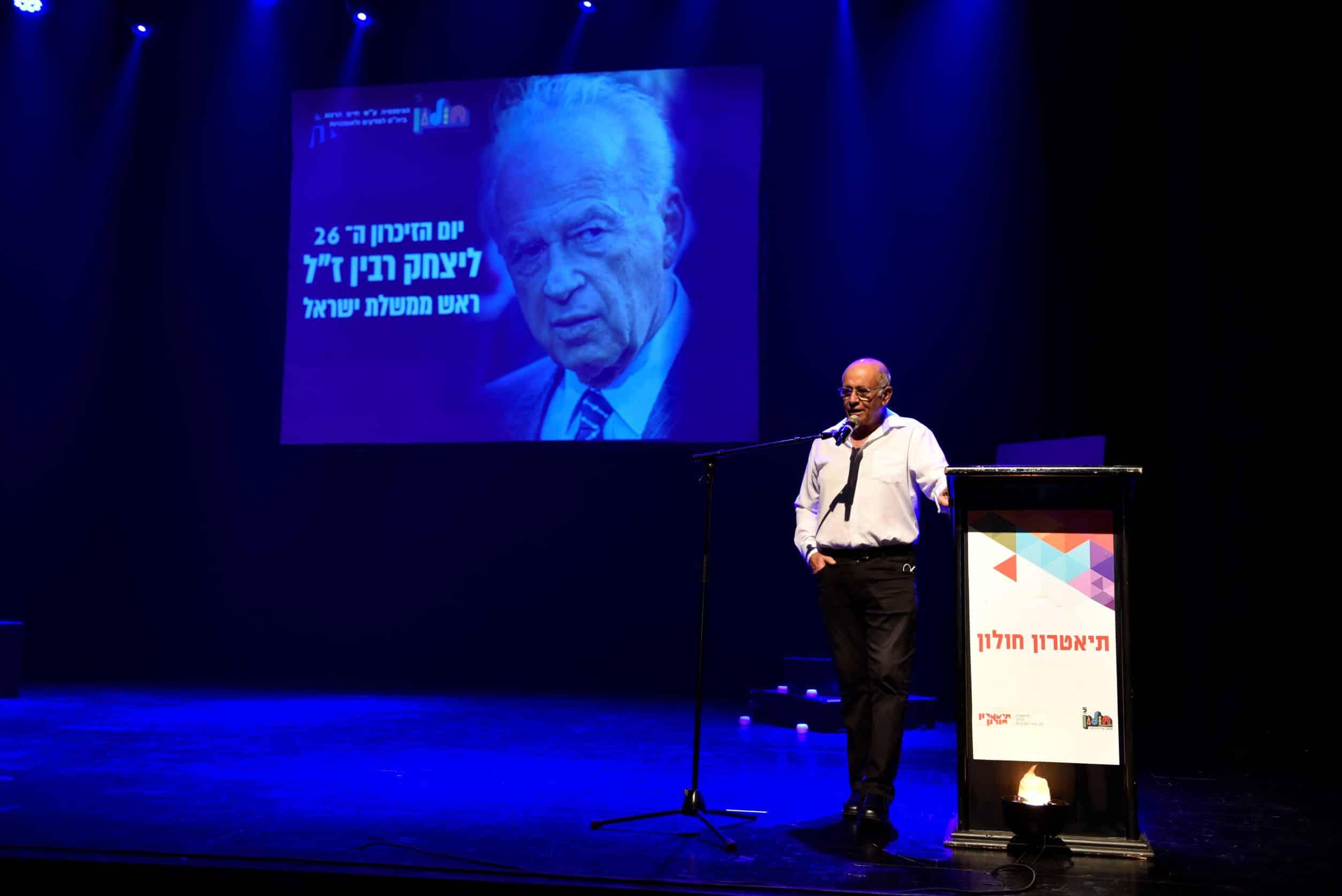 תאל בדימוס אביגדור קהלני בטקס לזכר יצחק רבין זל 17.10.21 צילום-עיריית חולון